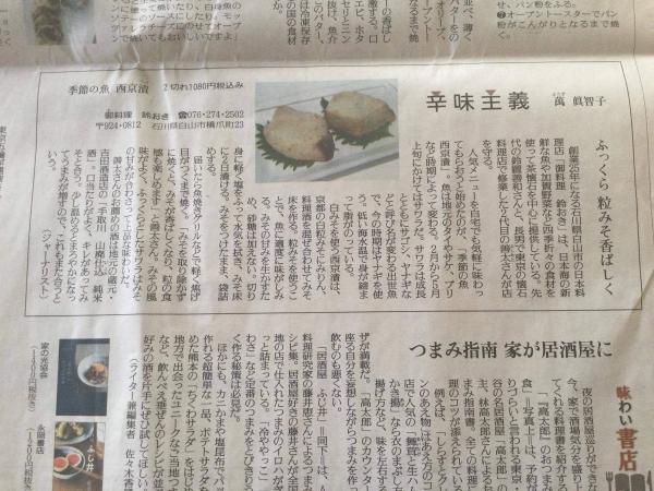 2021年2月6日 読売新聞 夕刊